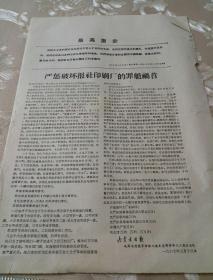 文革宣传资料《严惩破坏报社印刷厂的罪魁祸首》等内容  8开4版