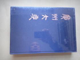 广州大典323〔第三十七辑 史部政书类 第十八册〕未拆封