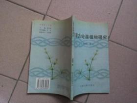 内蒙古轮藻植物研究