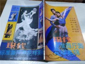 现代标准舞厅舞花样集锦 张小陪 张小岗 三环出版社 1992年9月 大32开平装