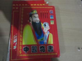中国奇书老皇历