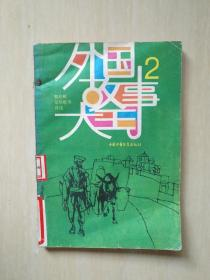 外国故事大王2