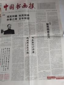 中国书画报 2002.10.31(介绍:田家英收藏墨迹,画家走穴,朱屺嶦,珍藏了38年的回信等)【共四版】