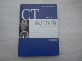 CT读片指南(扉页和版权页被撕,其它品好,不缺页,详见书影)