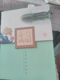 北国春城丝绸邮票珍藏册