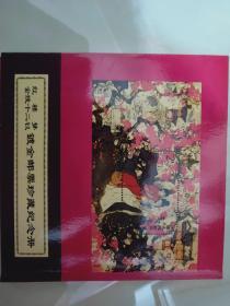红楼梦金陵十二钗镀金邮票珍藏纪念册