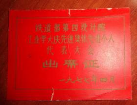 铁道部第四设计院工业学大庆先进集体先进个人代表大会---出席证(1977年4月),铁道部第四设计院科学技术协会成立大会---代表证【2张合售】品相以图片为准