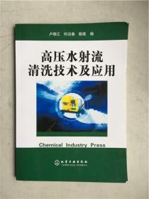 高压水射流清洗技术及应用