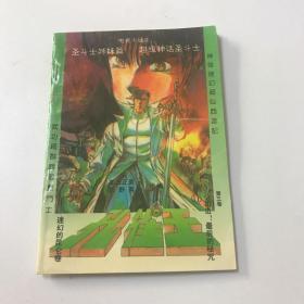 超级神话圣斗士孔雀王第三卷—11出击!最后的秘咒
