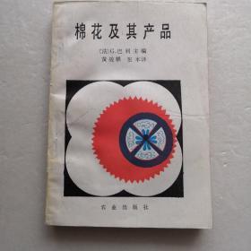 棉花及其产品(译者之一黄骏麒签赠本)