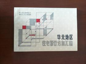 华北地区住宅设计方案汇编