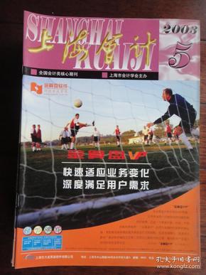 上海会计杂志2003-5上海会计编辑部 S-277