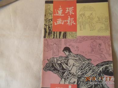 连环画报1987.1
