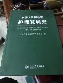 中国人民解放军护理发展史