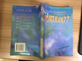 计算机考试与学习辅导丛书《FORTRAN77——重点分析与模拟试题练习》