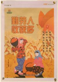 北京晚报广告画——勤劳人收获多