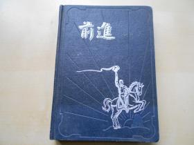 1956年【前进,空白日记本】很多风景插图