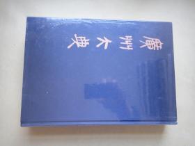 广州大典342〔第三十七辑 史部政书类 第三十七册〕未拆封