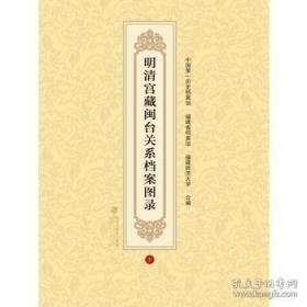 明清宫藏闽台关系档案图录(16开精装 全二册)