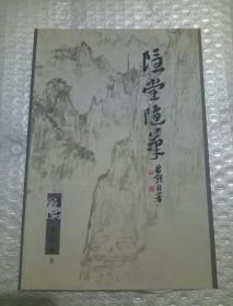 隐堂随笔 (著名书法家陈巨锁签赠见图)