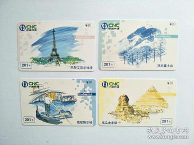 网通201卡 2002-p27  北京 异域风情 4枚