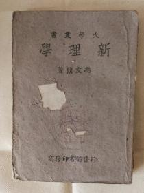 民国—冯友兰《新理学》