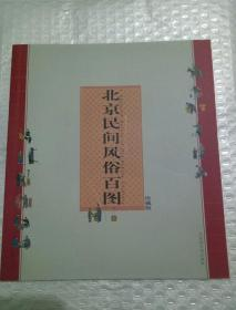 北京民间风俗百图