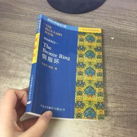 铜指环(英汉对照插图本)——朗格世界童话大系.蓝色系列之一
