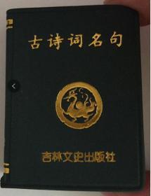 小小口袋丛书:古诗词名句(任选四本包邮)