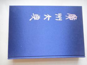 广州大典328〔第三十七辑 史部政书类 第二十三册〕