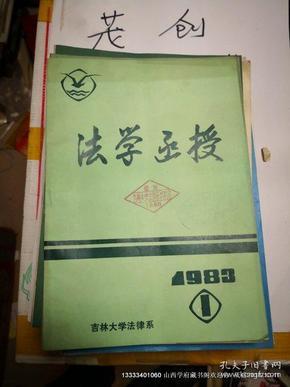 法学函授1983年第1期
