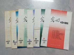 光明中医1989年(1 - 6期全年齐)