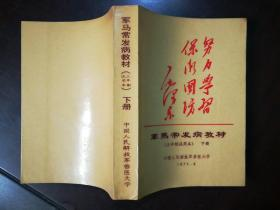 军马常发病教材(三年制试用本)下册