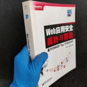 web应用安全威胁与防治(包快递)