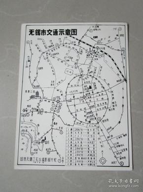 文革时期1973年无锡市交通示意图(照片型)