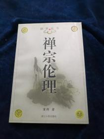 禅学丛书:禅宗伦理 (品好)