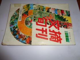 文摘旬刊-1990【合订本】下