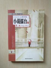 小说擂台1(第一届 2003.4-2004.3)儿童文学典藏书库