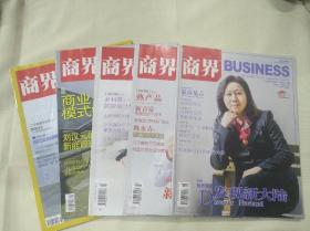 期刊:商界(10年6、7、12月号;11年11月号;12年10月号,5本合售,包邮)