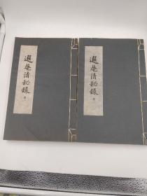 遐庵清秘录 (全二卷 线装 I961年五月 叶恭绰编)