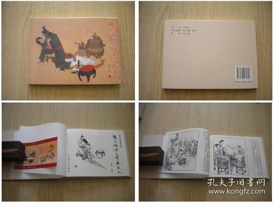 《努尔哈赤与紫薇夫人》,32开精装项维仁绘,山东2010.3出版,5667号,连环画