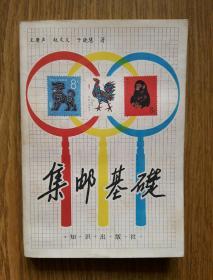 集邮基础 [1983年一版一印]