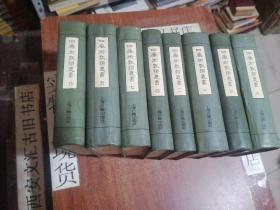 四库术数类丛书1--9全缺第8册(32开精装)