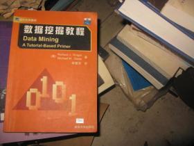 国外经典教材:数据挖掘教程