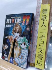 安西信行 MIXIM 11 第12册 日文原版32开漫画书 银河系传承