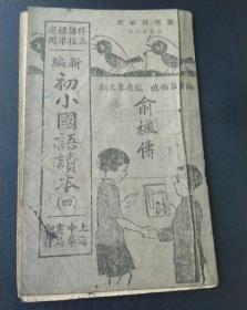 民国三十年1941年 修正课程标准适用新编初小国语读本四,多插图,上海中华书局教育部审定37210741