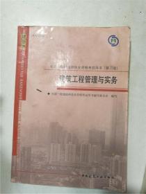 建筑工程管理与实务(第二版)