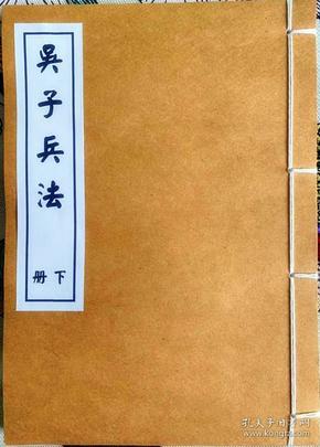 吴子兵法(下册)