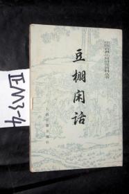 中国古典小说研究资料丛书;豆棚闲话...艾衲居士编著