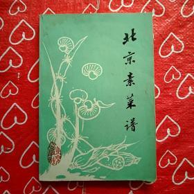 北京素菜谱